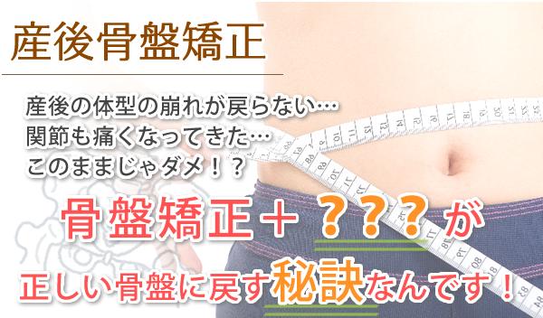 骨盤矯正+○○が正しい骨盤に戻す秘訣!!