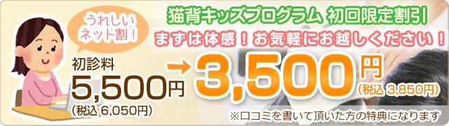 岩倉市のハンズ治療院・接骨院の猫背キッズプログラムネット割引2,000円引き