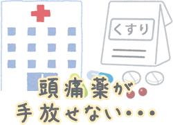 岩倉市ハンズ治療院・整骨院では、頭痛薬が手放せない方に最適な治療