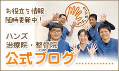 岩倉市ハンズ治療院・整骨院公式ブログ