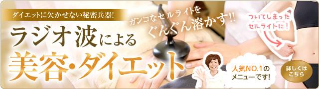 岩倉市ハンズ治療院・整骨院ラジオ波による美容・ダイエットのページへ