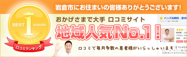 岩倉市の皆様に選ばれています!口コミ多数あり!