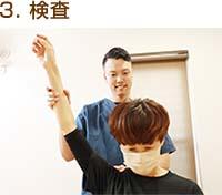 岩倉市ハンズ治療院・整骨院の検査