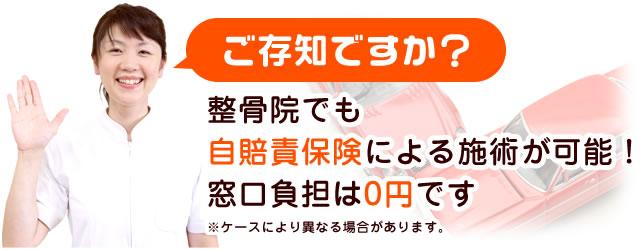 整骨院でも自賠責保険による施術が可能で、窓口負担は0円になることがあります