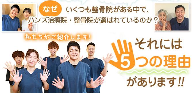 岩倉市でハンズ治療院・整骨院が選ばれている5つの理由