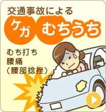 交通事故:むち打ち、腰部捻挫
