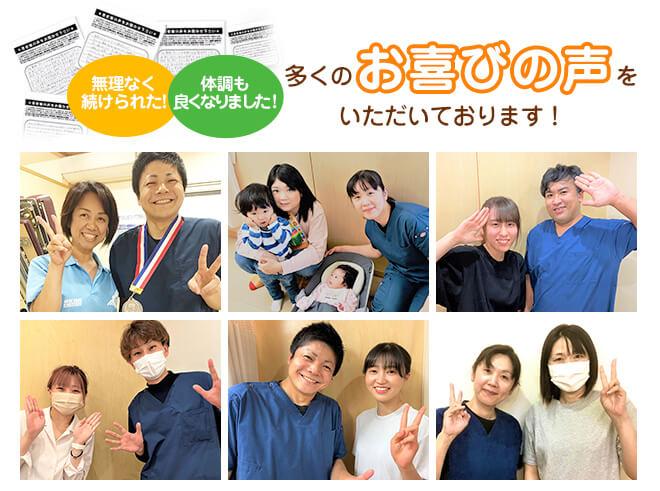 岩倉市ハンズ治療院・整骨院の患者様のお喜びの声