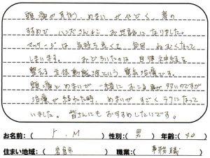 岩倉市 男性頭痛の口コミ